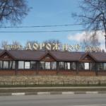 """Кафе """"Дорожное"""" Задонск"""